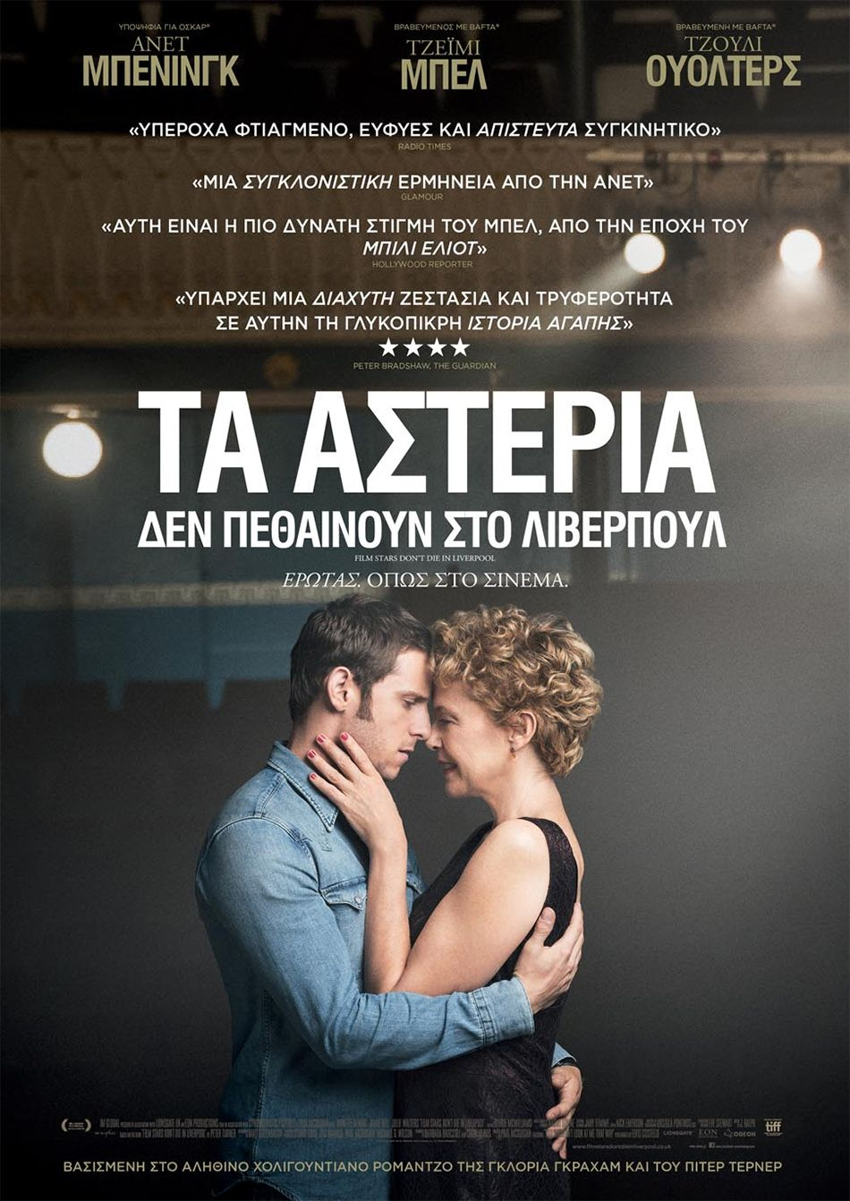 Tα Αστέρια δεν Πεθαίνουν στο Λίβερπουλ (Film Stars Don't Die in Liverpool) Poster
