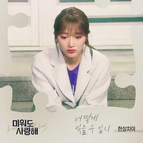 Download Oneyears - 내 안의 비밀 (OST Love Returns Part.22) Mp3