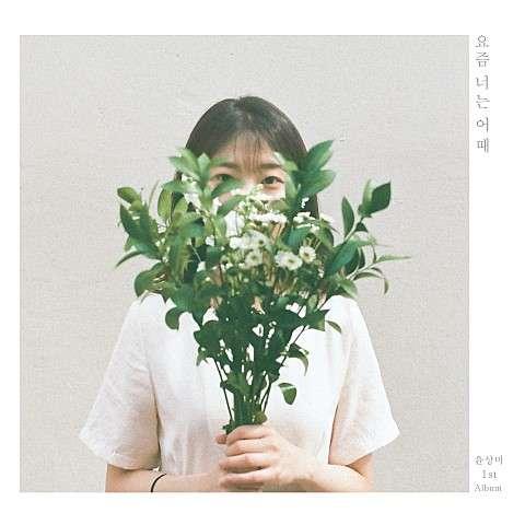 Download Sang Mi Yoon - 요즘 너는 어때 (Feat. Honey G) Mp3