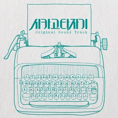 Chicago Typewriter OST (Full OST Album) - VA K2Ost free mp3 download korean song kpop kdrama ost lyric 320 kbps