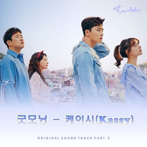 Kassy - Fight For My Way OST Part.2 - Good Morning K2Ost free mp3 download korean song kpop kdrama ost lyric 320 kbps