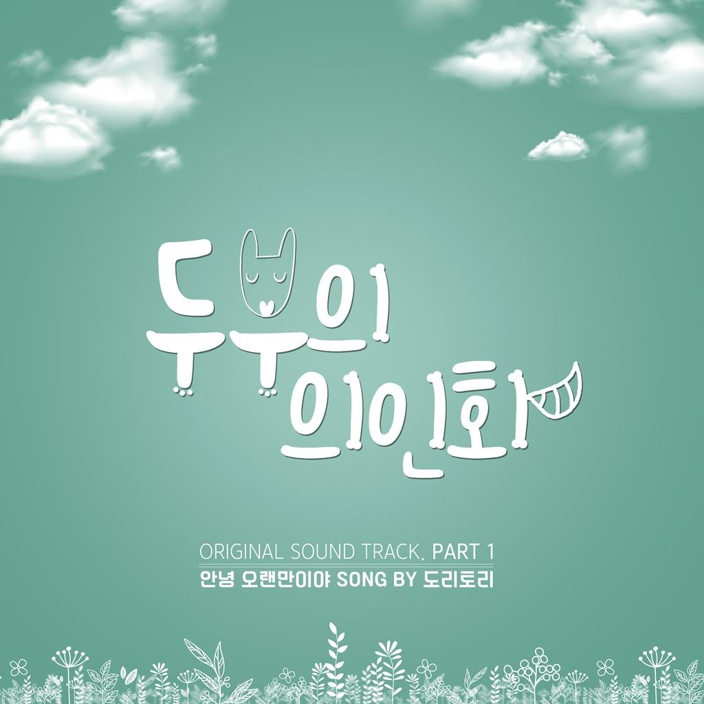 Download DoriTori - 안녕 오랜만이야 (OST Tofu Personified) Mp3