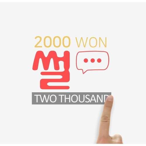 Download 2000WON - 썰 (SSUL) Mp3