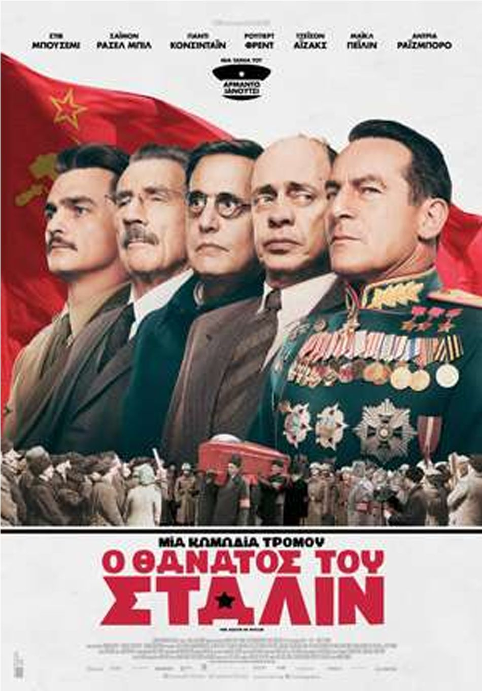 Ο Θάνατος του Στάλιν (The Death of Stalin) Poster Πόστερ