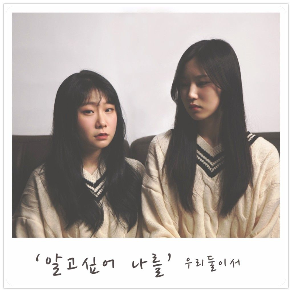 Download Two Of Us - 알고싶어 나를 Mp3