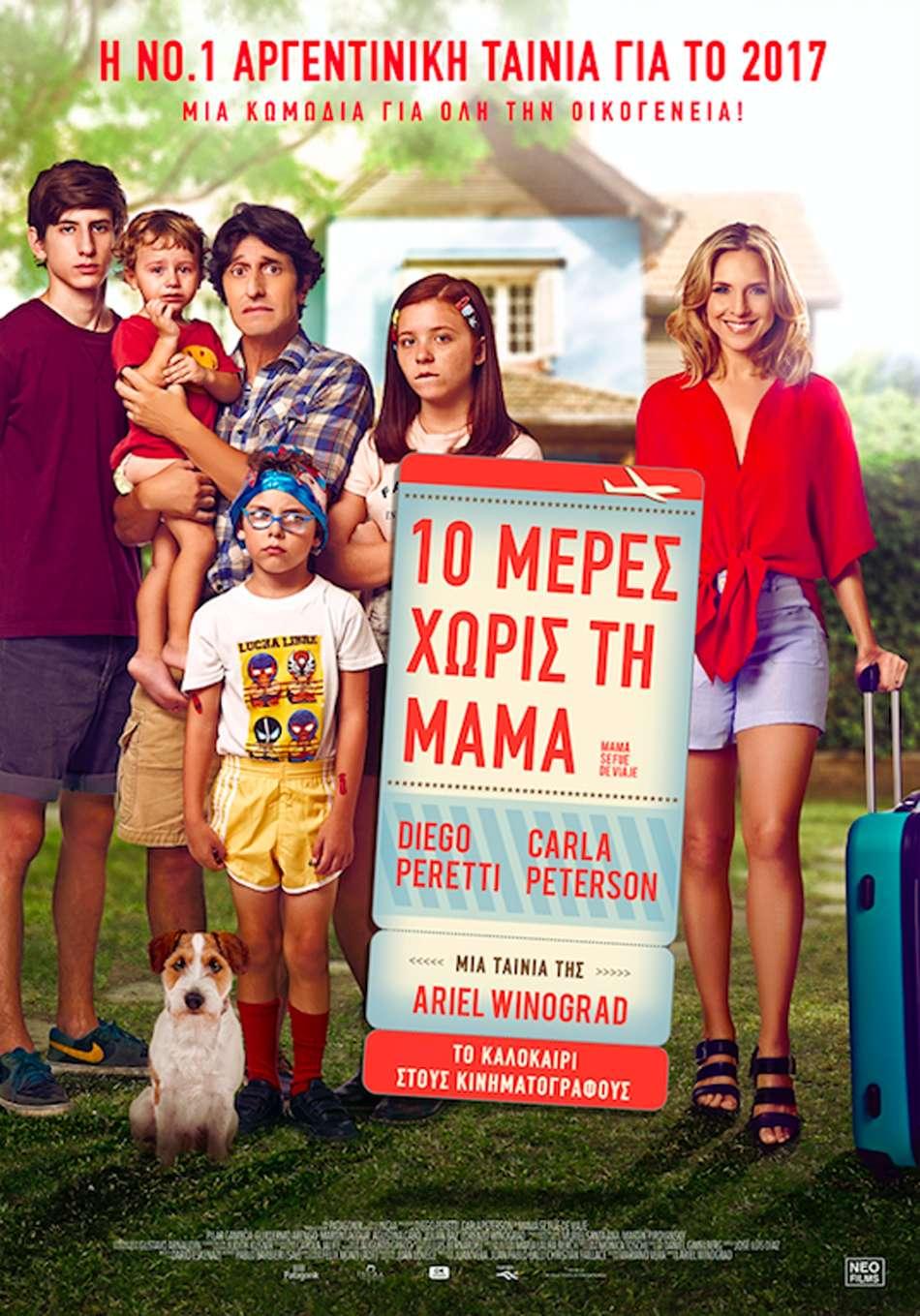 10 μέρες χωρίς τη μαμά (Mamá se fue de viaje) Poster Πόστερ