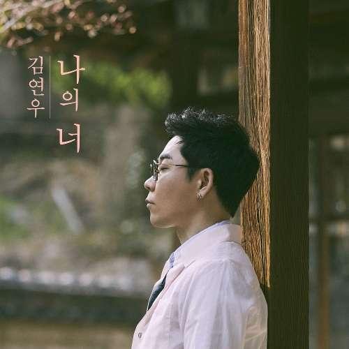 Download [Full Album] Kim Yeon Woo - 나의 너 Mp3 Album Cover