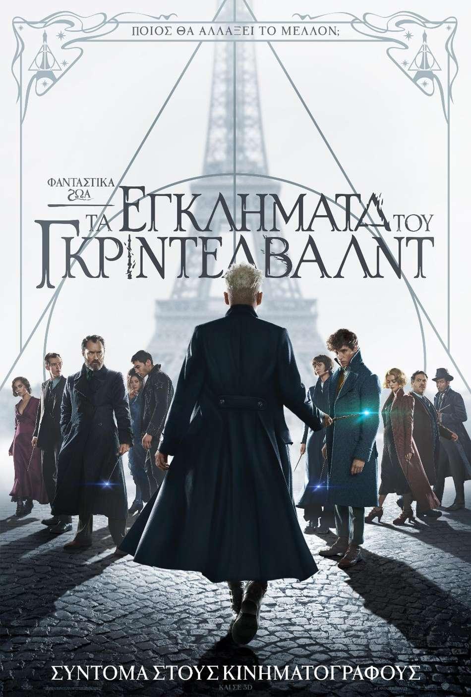 Φανταστικά Ζώα: Τα εγκλήματα του Γκρίντελβαλντ (Fantastic Beasts: The Crimes of Grindelwald) Poster