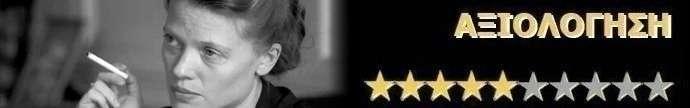 Μαργκερίτ Ντυράς: Η οδύνη (La douleur) Rating
