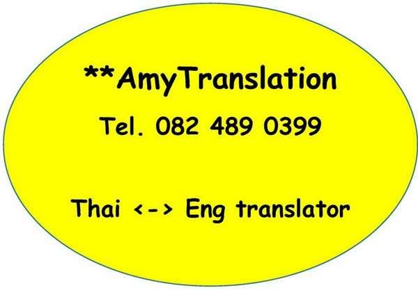 รับแปล Textbook, แปลบทคัดย่อ Abstract, แปลงานวิจัย วิทยานิ...