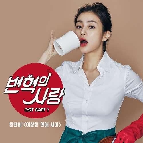 OST Revolutionary Love
