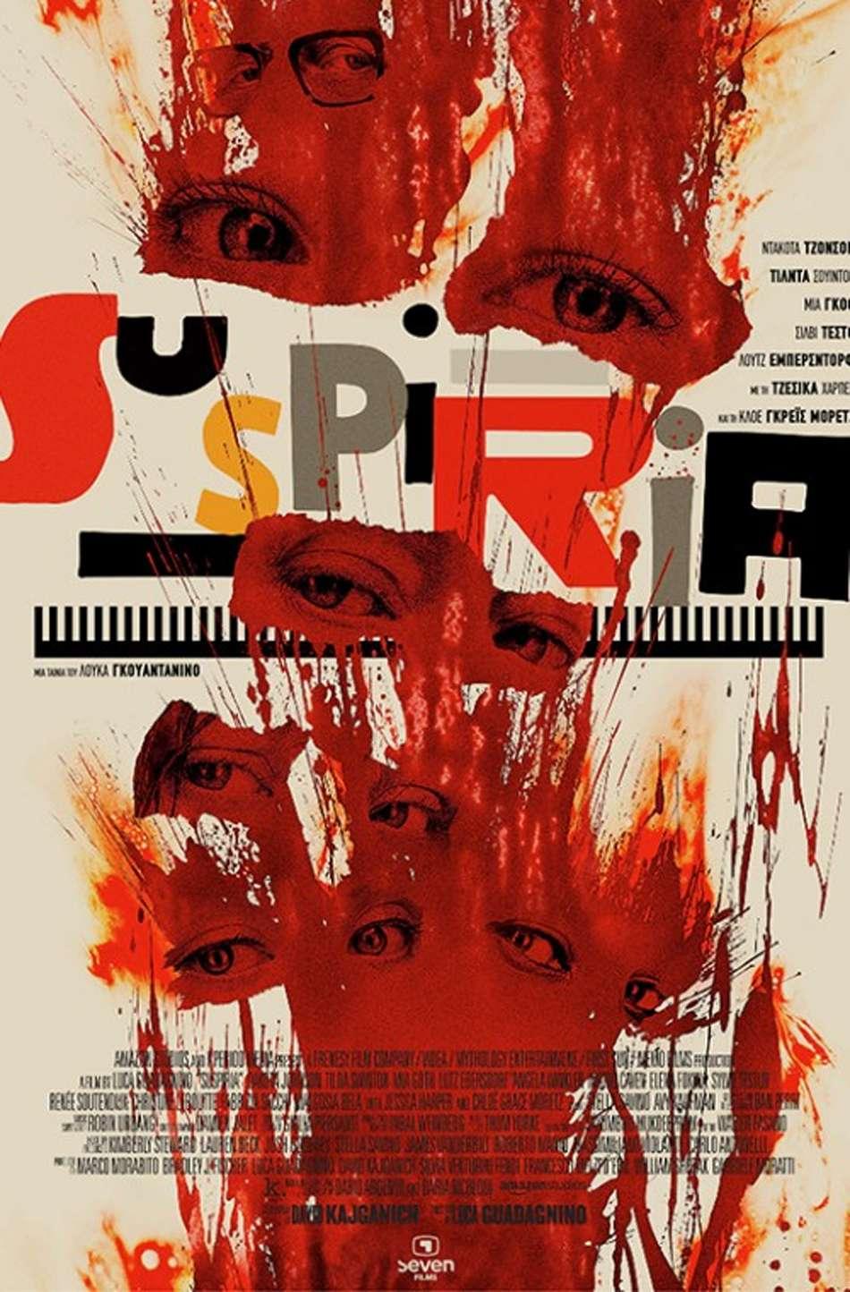 Suspiria Poster Πόστερ