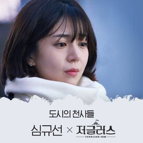 Download Lucia - Angels in the City (OST Jugglers Part.6) Mp3