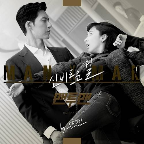 VROMANCE - Man to Man OST Part.4 - A Mysterious Thing K2Ost free mp3 download korean song kpop kdrama ost lyric 320 kbps
