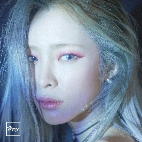 heize iii ee wish wind release date 20180308 genre rb soul rap hip hop language korean bit rate mp3 320kbps itunes plus aac m4a you clouds rain free download