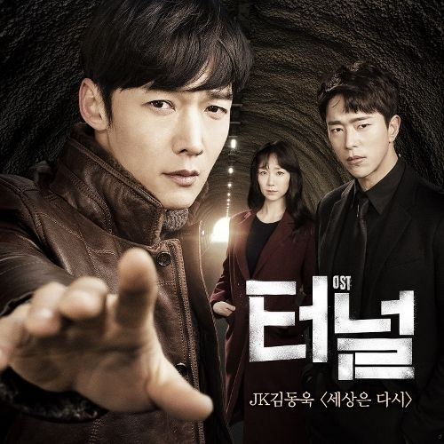 JK Kim Dong Wook - Tunnel OST - Circle of Life K2Ost free mp3 download korean song kpop kdrama ost lyric 320 kbps