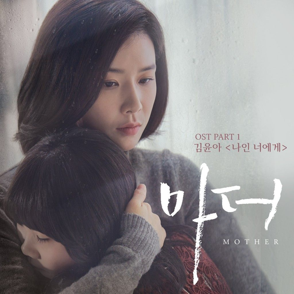 Download Kim Yuna - 나인 너에게 To You (OST Mother Part.1) Mp3