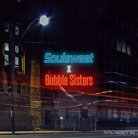 Download Soulsweet, Bubble Sisters - 셋에서 둘을 빼 Mp3
