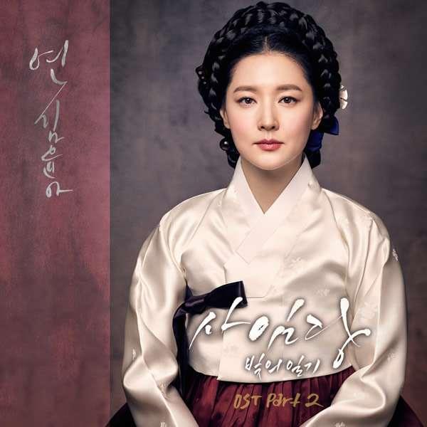 Kim Yuna - Saimdang, Memoir of Colors OST Part.2 - Yeon K2Ost free mp3 download korean song kpop kdrama ost lyric 320 kbps