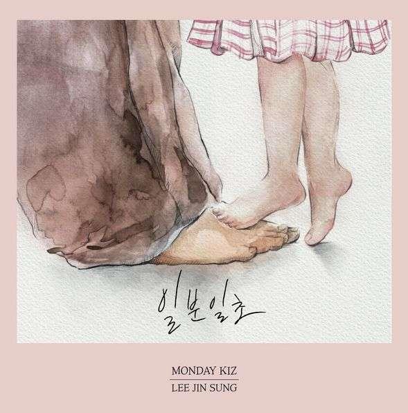 Download Monday Kiz - 일분 일초 (Every Moment) Mp3