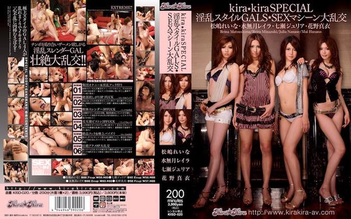 [KISD020] kira kira SPECIAL: Large Orgies with Debauched GALS on SEX Machines