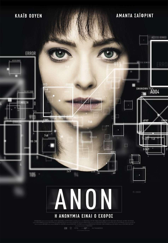 Το Τέλος της Ανωνυμίας (Anon) Poster Πόστερ