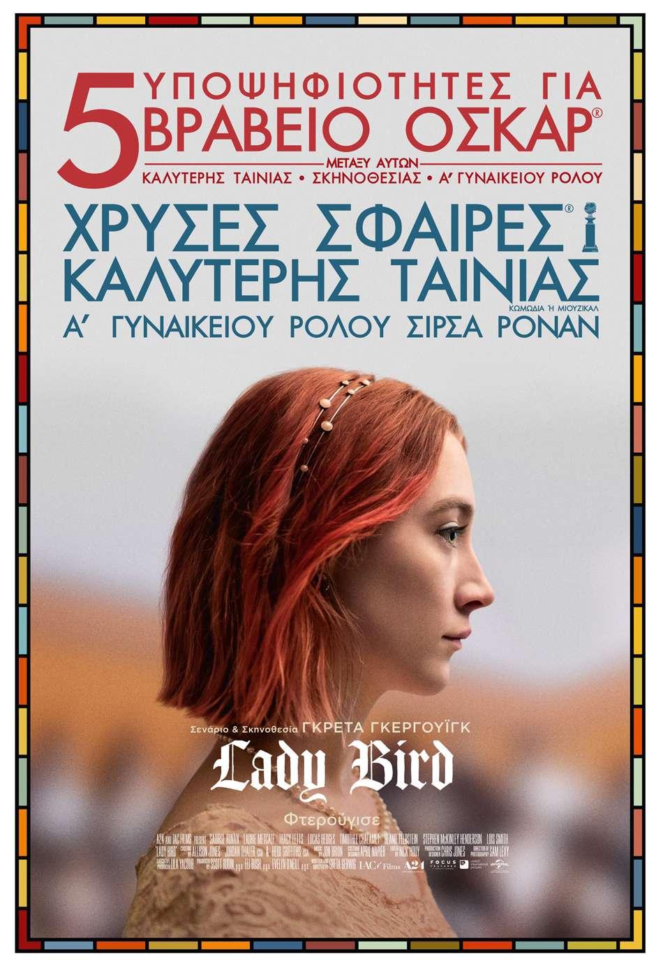 Lady Bird Poster Πόστερ