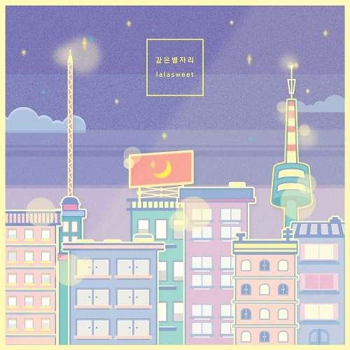 Download lalasweet - 같은 별자리 (Kismet) Mp3