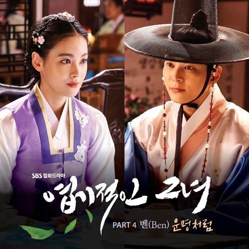 download mp ost sassy girl