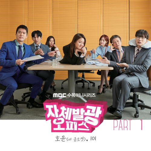 Ho Yoon - Radiant Office OST Part.1 - 101 K2Ost free mp3 download korean song kpop kdrama ost lyric 320 kbps
