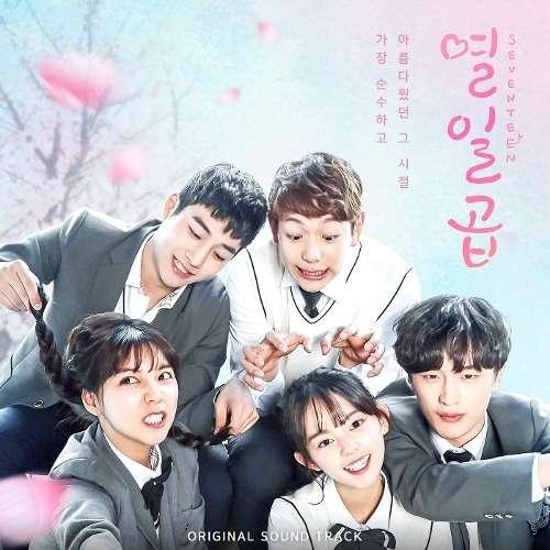 Seventeen OST (Full OST Album) - VA K2Ost free mp3 download korean song kpop kdrama ost lyric 320 kbps