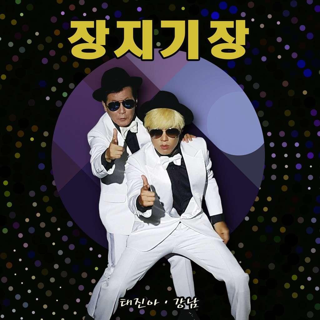 Download Tae Jin A, Gang Nam - 장지기장 Mp3