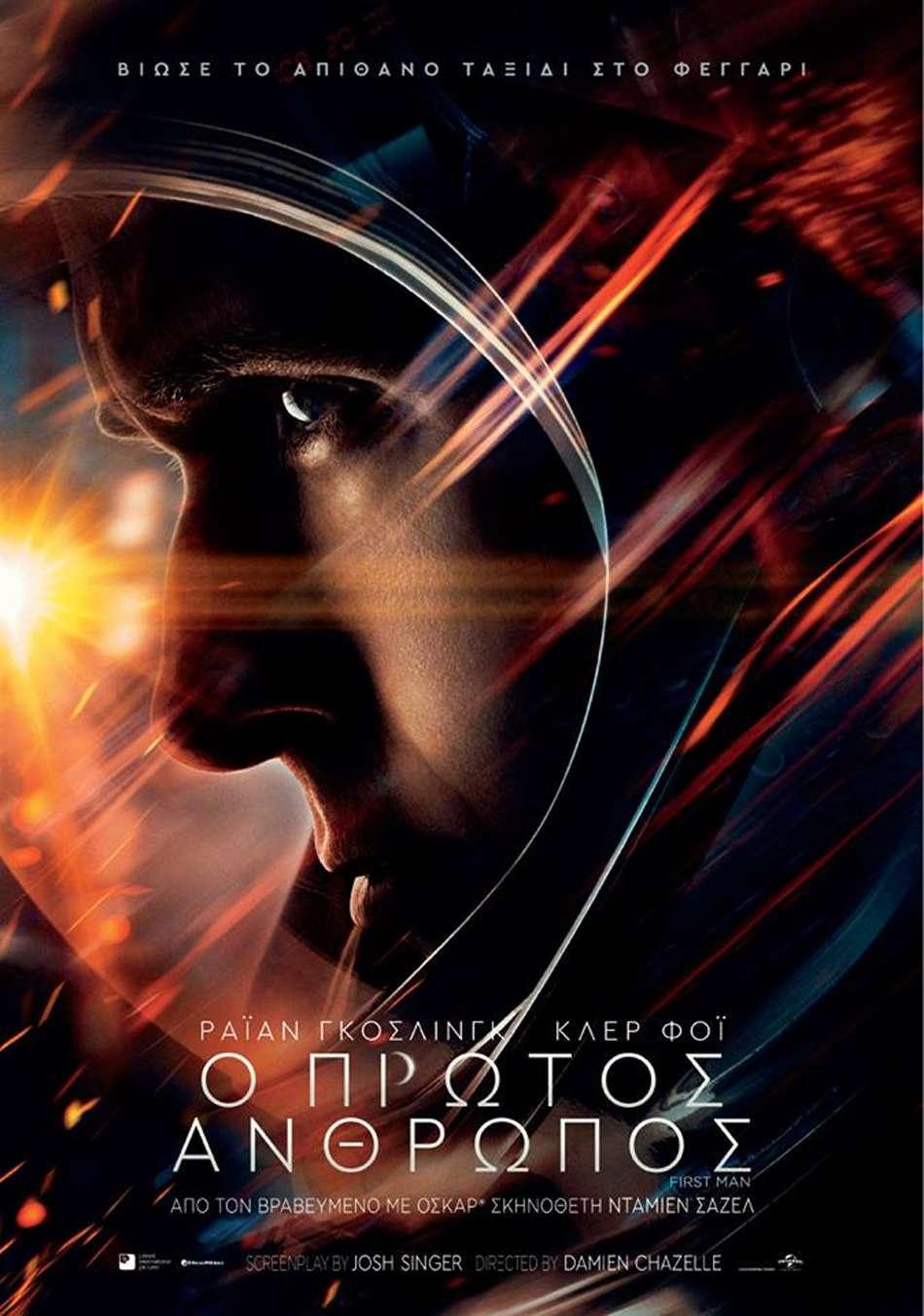 Ο Πρώτος Άνθρωπος (First Man) Poster