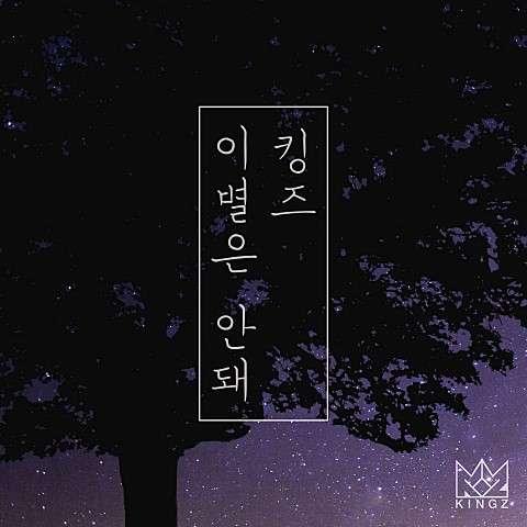 Download KINGZ - 이별은 안돼 Mp3