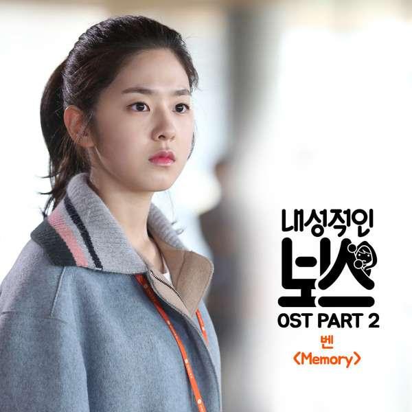Ben - Introverted Boss OST Part.2 - Memory K2Ost free mp3 download korean song kpop kdrama ost lyric 320 kbps