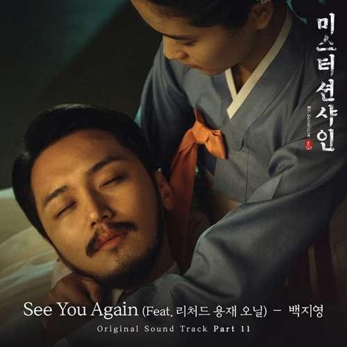 Baek Ji Young Lyrics 가사