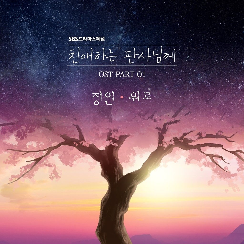Download Choi Jung In - 위로 (OST Your Honor Part.1) Mp3