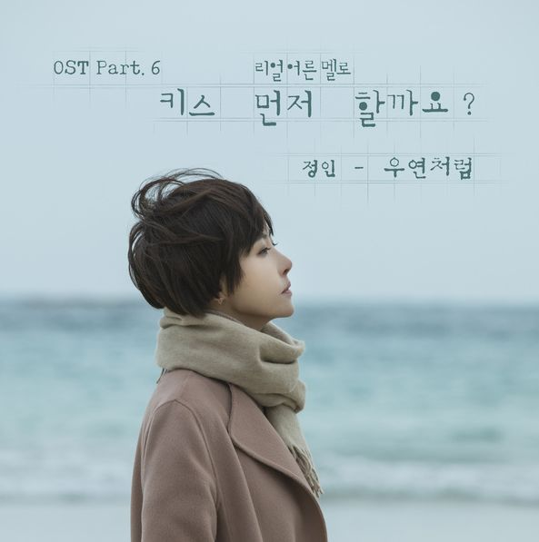 Download Coincidence - OST Should We Kiss First Part.6 Mp3