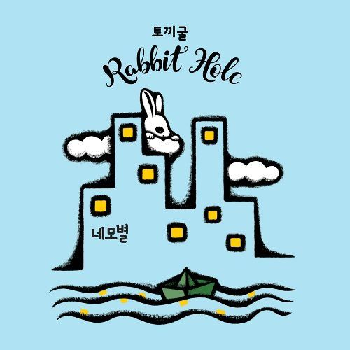 Download Rabbit Hole - 네모별 (Square) Mp3 Cover album | Planetkpop.site