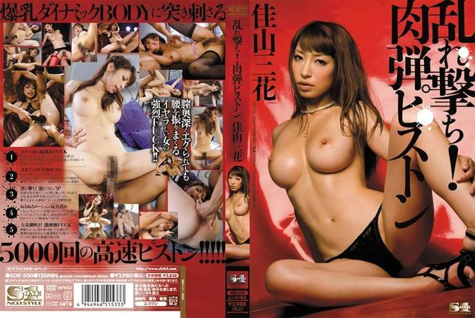 [SOE500] Pounded by the Human Battle Piston Mika Kayama