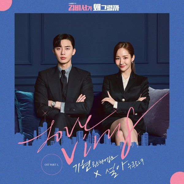 Download Kihyun (MONSTA X), SeolA (WJSN) - Love Virus (OST What's Wrong With Secretary Kim) Mp3