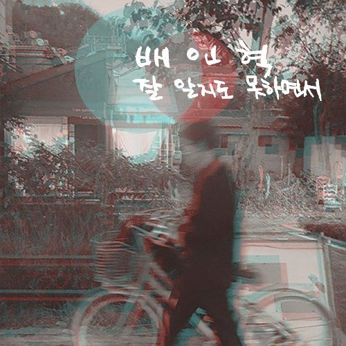 Download Bae In Hyuk - 잘 알지도 못하면서 (The Last Gift) Mp3