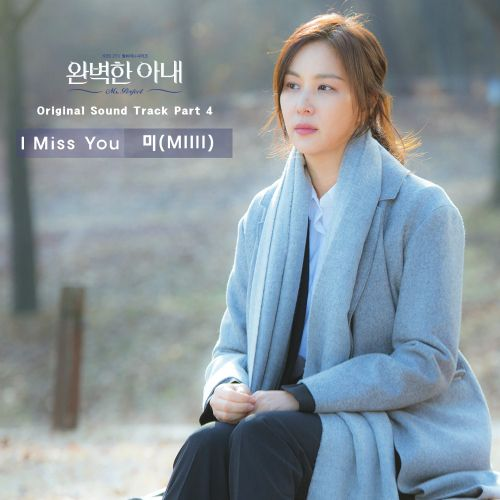 MIIII - Ms. Perfect OST Part.4 - I Miss You K2Ost free mp3 download korean song kpop kdrama ost lyric 320 kbps