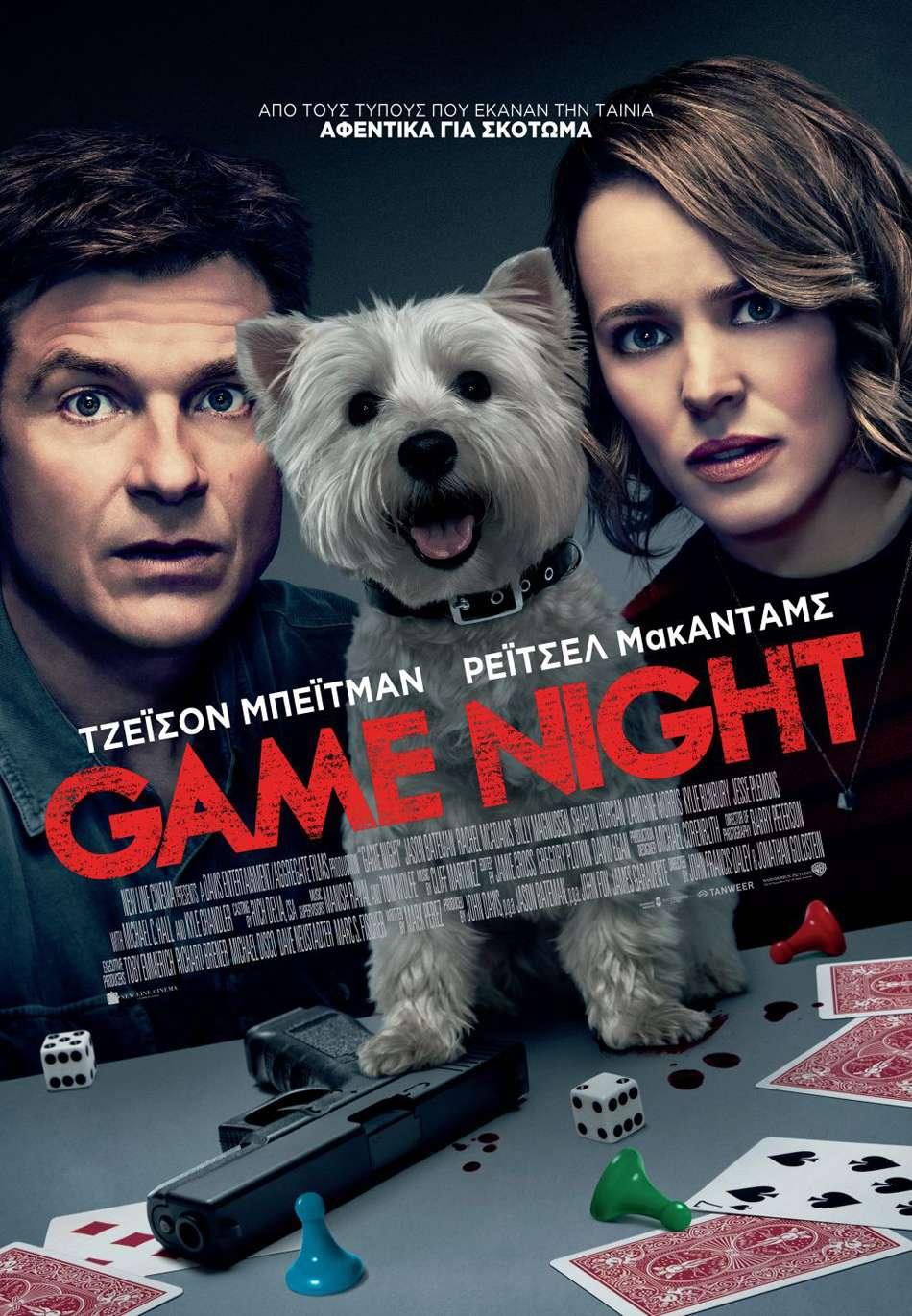Game Night Poster Πόστερ