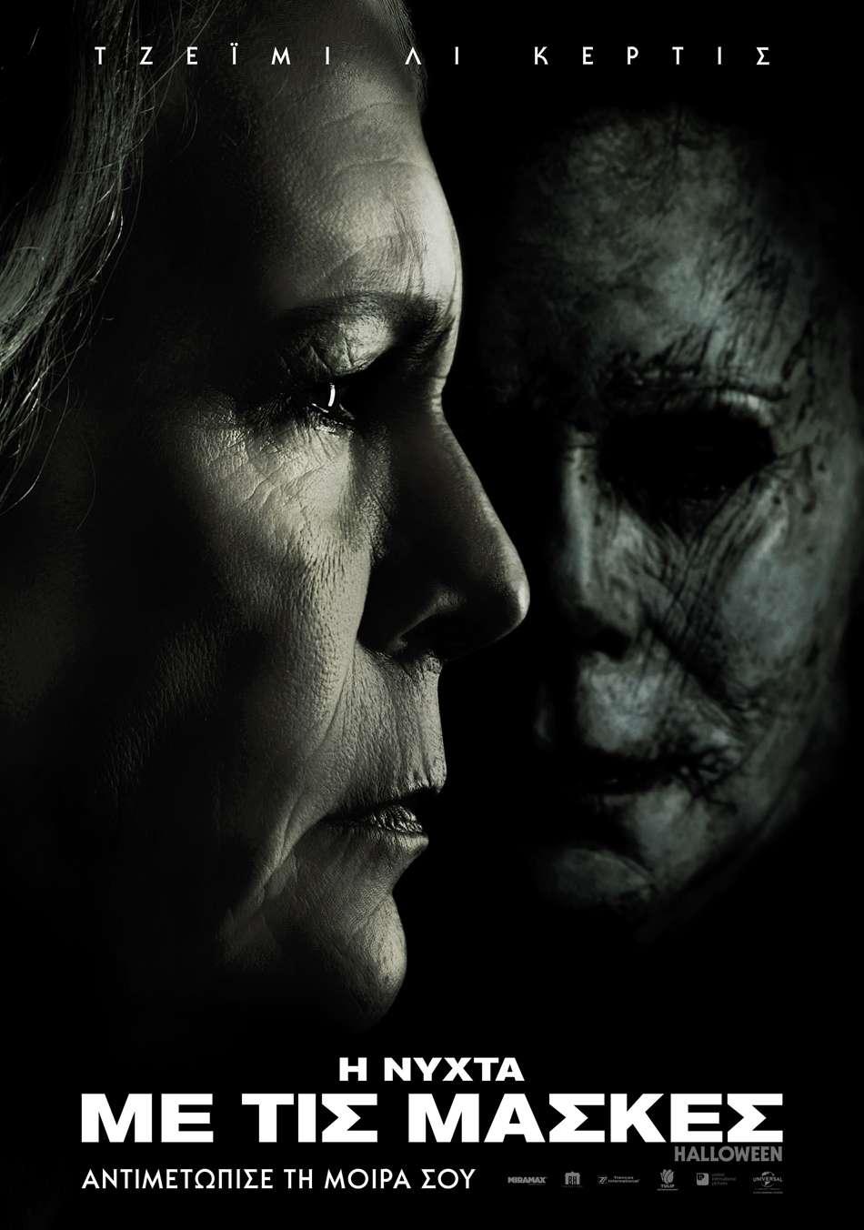 Η Νύχτα με τις Μάσκες (Halloween) Poster Πόστερ