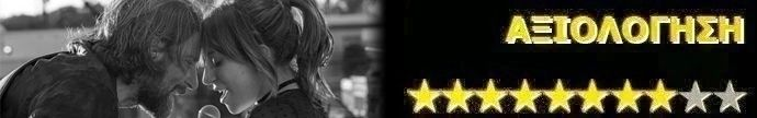 Ένα Αστέρι Γεννιέται (A Star Is Born) Rating