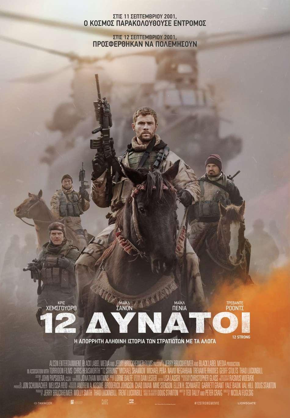 12 Δυνατοί (12 Strong) Poster Πόστερ
