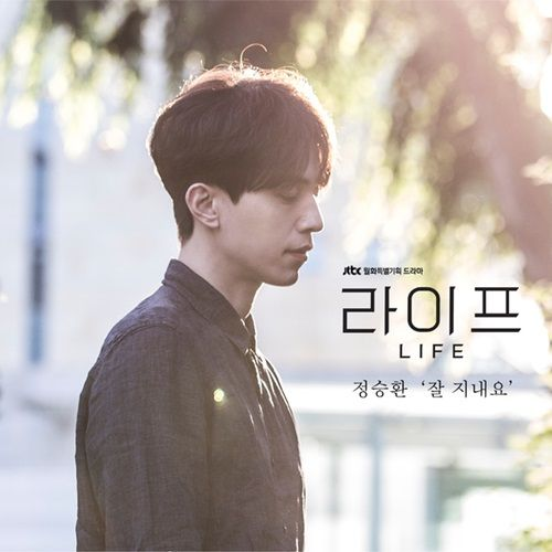 Jung Seung Hwan Lyrics 가사