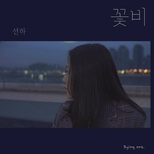 Download Sun Ha - 꽃비 Mp3