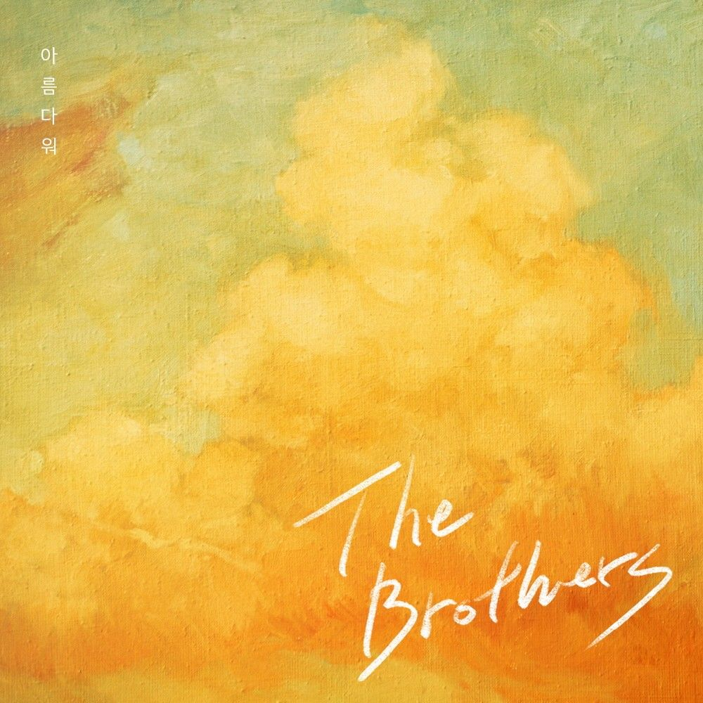Download The Brothers - 아름다워 Mp3